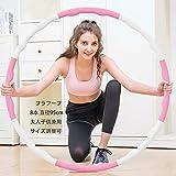 フラフープsisters エクササイズフラフープ組み立て式8本 大人子供兼用 エクササイズ ダイエット 直径95cm サイズ調整可 日本説明書付き (ピンク&シロイ)