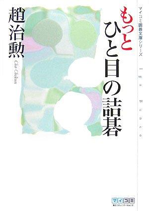 もっと ひと目の詰碁 (マイコミ囲碁文庫シリーズ)