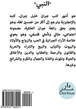 The Prophet (Arabic Edition)