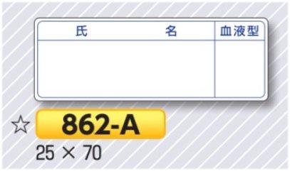 安全・サイン8 ヘルメット用ステッカー 会社名・氏名・血液型 10枚 表示内容:862-A