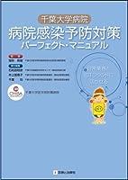 千葉大学病院 病院感染予防対策パーフェクト・マニュアル