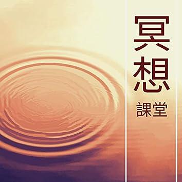 冥想課堂 - 安靜的音樂為了天天冥想和變成一個更優秀的人
