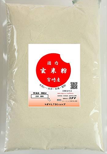 玄米粉, 1�s(全粒粉)国内産 グルテンフリー、