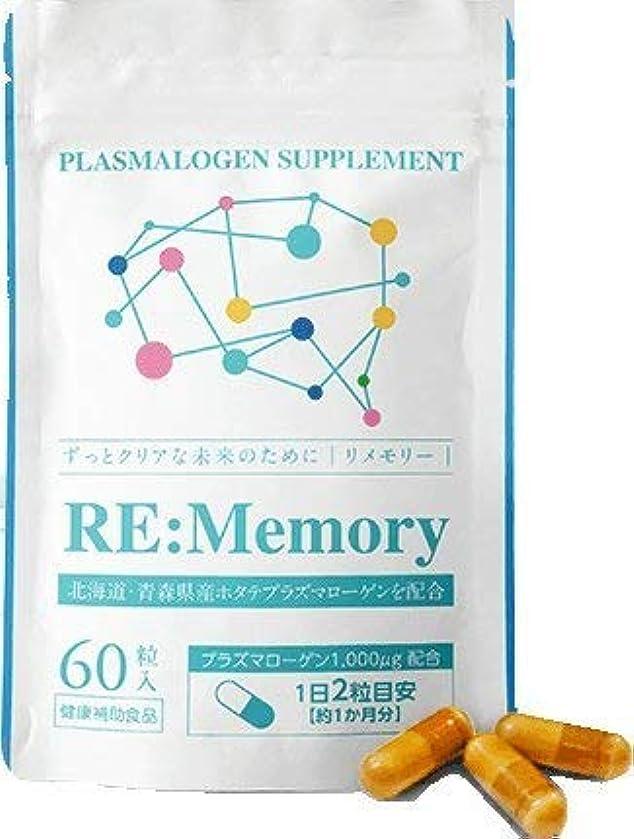 さらに検出可能雄弁リメモリー プラズマローゲン 自然良品 サプリ 国産ホタテ由来 DHA EPA フェルラ酸 60粒 30日分