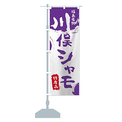 川俣シャモ のぼり旗 サイズ選べます(スリム45x180cm 左チチ)