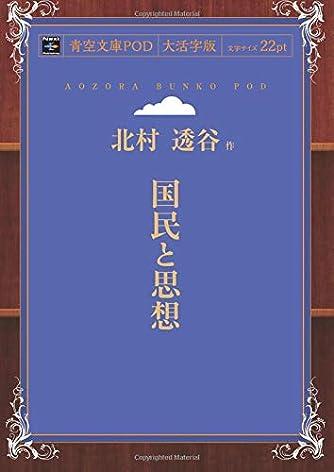国民と思想 (青空文庫POD(大活字版))