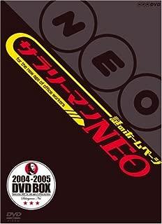 謎のホームページ サラリーマンNEO DVD-BOX