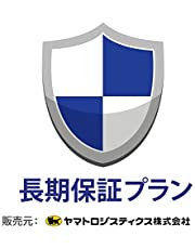 オーディオ・ヘッドホン 5年 長期保証 (自然故障・不具合に対応 / 対象製品税込価格 20,000円~24,999円)