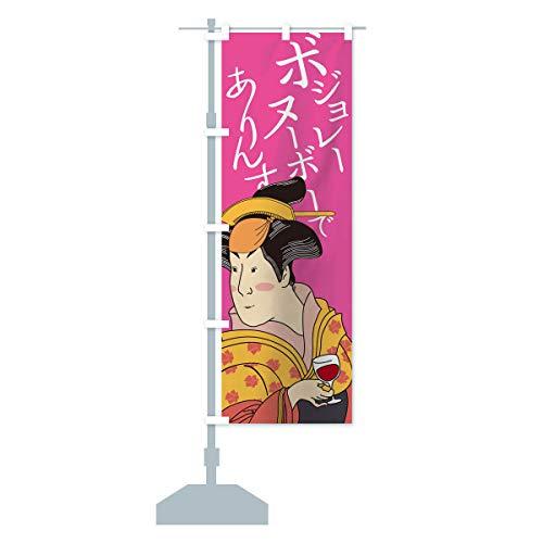 ボジョレーヌーボーでありんす のぼり旗 サイズ選べます(ハーフ30x90cm 左チチ)