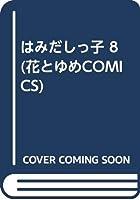 はみだしっ子 8 (花とゆめCOMICS)