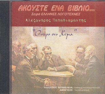 """Akouste Ena Vivlio...Seira Ellines Logotechnes: Alexandros Papadiamantis: """"Oneiro sto Kyma"""" [Listen to a Book...Greek Novelists series: Alexandros Papadiamantis: """"Dream on a wave""""]"""