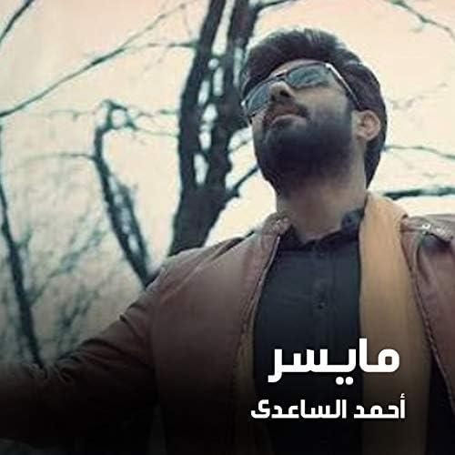 Ahmed El Saady