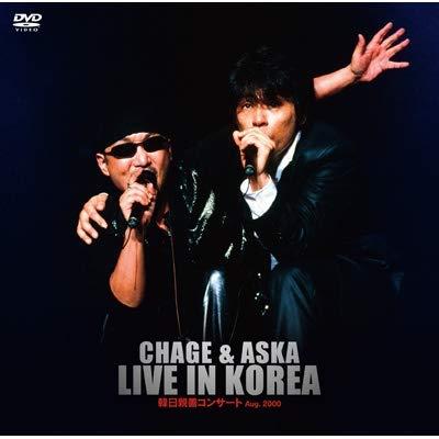 CHAGE & ASKA LIVE IN KOREA 韓日親善コンサート Aug. 2000
