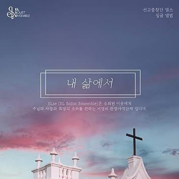 내 삶에서 In My Life (feat. 이대진 Lee Dae Jin)