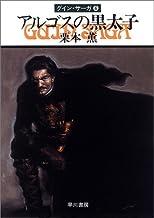 表紙: グイン・サーガ6 アルゴスの黒太子   栗本 薫