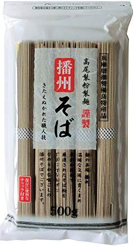高尾製粉製麺 播州そばチャック付 500g×10個