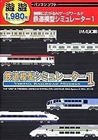遊遊 鉄道模型シミュレーター 1