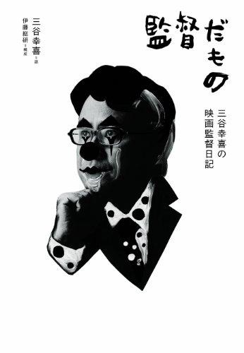 監督だもの 三谷幸喜の映画監督日記