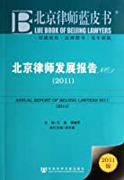 Annual Report of BeiJing Lawyers NO.12011 (Chinese Edition)