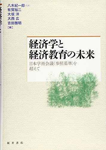 """経済学と経済教育の未来―日本学術会議""""参照基準""""を超えて"""