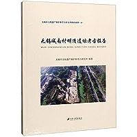 无锡城南村明清遺址考古報告*