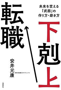 [安井元康]の下剋上転職 未来を変える「武器」の作り方・磨き方