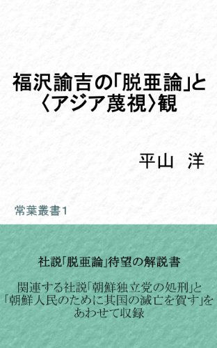 福沢諭吉の「脱亜論」と観 常葉叢書