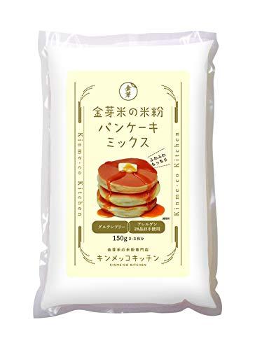 金芽米の米粉 パンケーキミックス 150g 3袋 小麦粉不使用 グルテンフリー