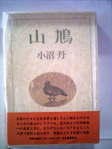 山鳩 (1980年)