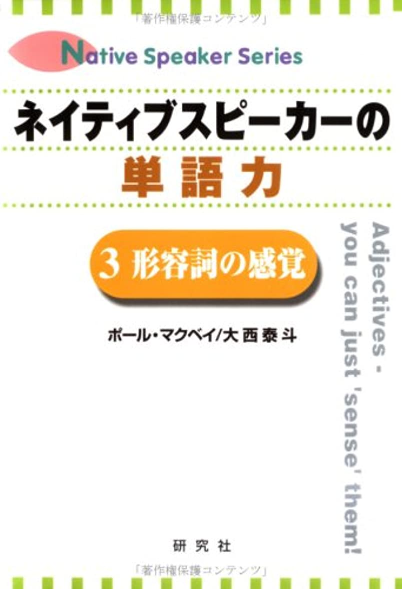 本土回路有名人ネイティブスピーカーの単語力〈3〉形容詞の感覚 (Native speaker series)