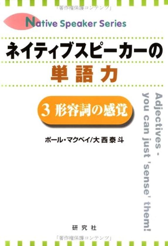 良心的ほとんどの場合デクリメントネイティブスピーカーの単語力〈3〉形容詞の感覚 (Native speaker series)