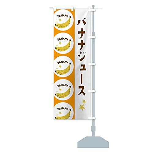 バナナジュース のぼり旗 サイズ選べます(ジャンボ90x270cm 右チチ)