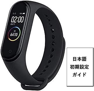 Xiaomi Mi Band 4 日本国内発送 グローバル版 スマートウォッチ 日本語ガイド付属 bluetooth5.0 スマートカラーディスプレイ 活動量計 歩数計 心拍計 睡眠管理 global 国際版 [並行輸入品]