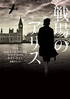 発表! 2019年いちばんおすすめの文庫本は『戦場のアリス』に決定!