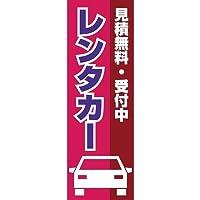 のぼり旗:見積無料・受付中レンタカー 濃いピンクとえんじ背景 3rental01-05