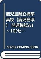 鹿児島県立楠隼高校【鹿児島県】 開運模試A1~10(セット1割引)