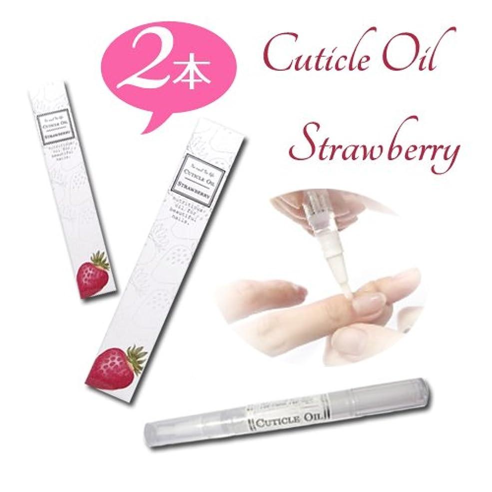 受賞カウント美しいネイルオイル ペンタイプ 改良型 ストロベリー いちご の香り 2本セット 追跡番号付き