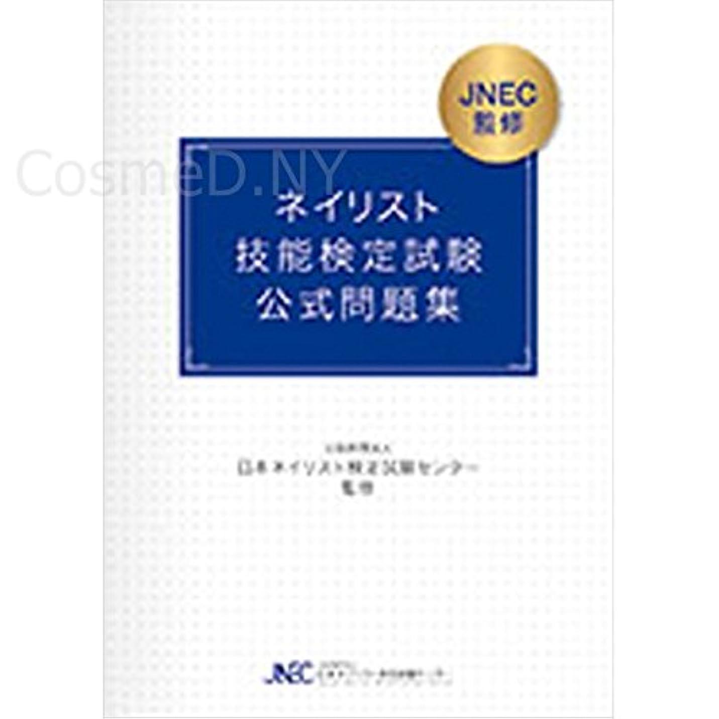割り当てコントローラ気質書籍ネイリスト技能検定試験 公式問題集【BOOK、ネイリスト検定試験、ネイル検定に】
