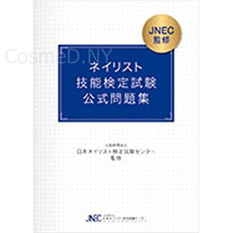 配当行為ペンス書籍ネイリスト技能検定試験 公式問題集【BOOK、ネイリスト検定試験、ネイル検定に】