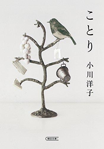 ことり (朝日文庫)
