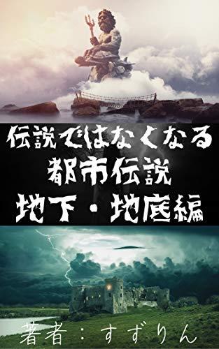 dennsetudehanakunarutosidennsetu: tikatiteihenn (Japanese Edition)