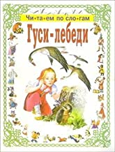 The Wild Swans - Gusi-Lebedi (Beginning Russian Reader)