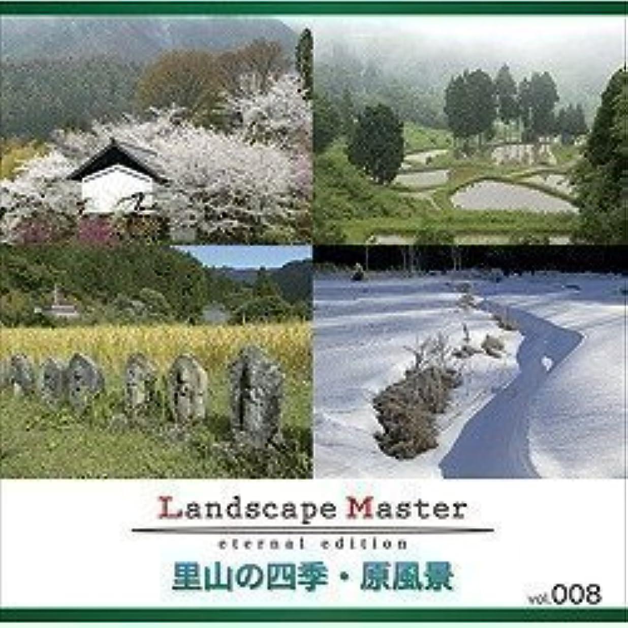 古くなった土あいまいなLandscape Master vol.008 里山の四季?原風景