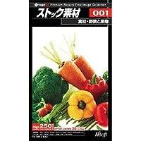 ストック素材 001・食材・野菜と果物