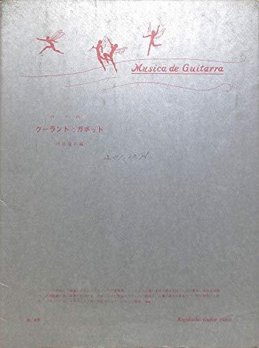 [ギターピース]クーラントとガボット 作曲:J.S.バッハ 編曲:玖島隆明