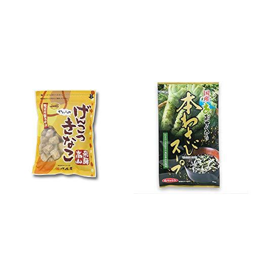 [2点セット] 飛騨 打保屋 駄菓子 黒胡麻こくせん(130g)・国産あおさ入り 本わさびスープ(6袋)