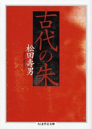 古代の朱 (ちくま学芸文庫)