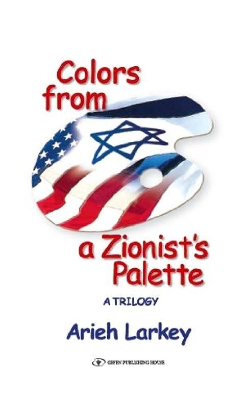 回る爬虫類同盟Colors from a Zionist's Palette: A Trilogy (English Edition)