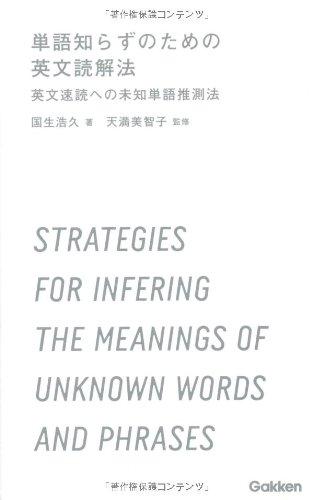 単語知らずのための英文読解法―英文速読への未知単語推測法