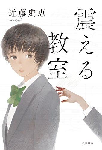 震える教室 (角川書店単行本)